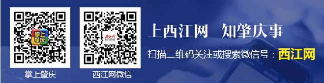 西江網二維碼