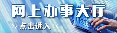 德庆网上办事大厅链接