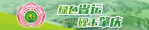 省运会乐虎国际娱乐网址