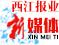 西江报业新媒体