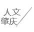人文亚虎娱乐官方网站