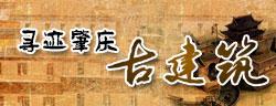 亚虎娱乐官方网站古建筑