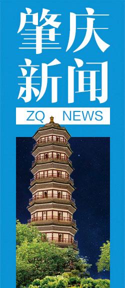 肇庆新闻logo
